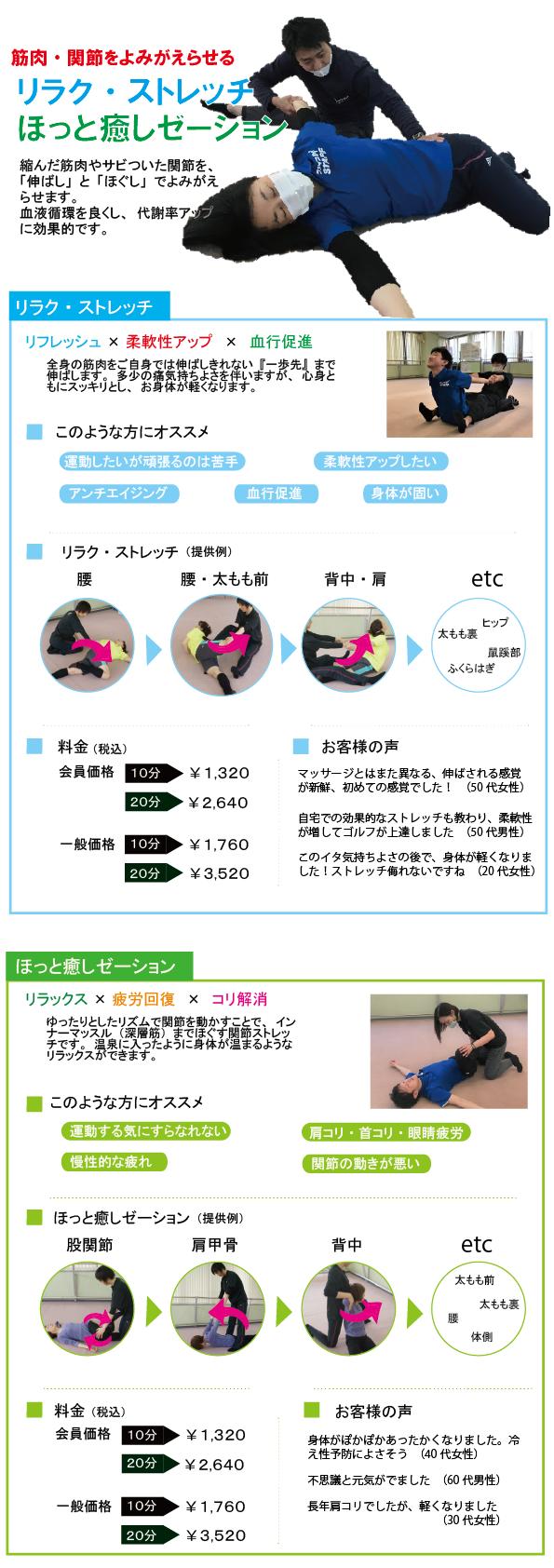 20140704_rirakuiyashi.png