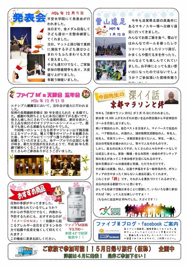 201503himawari-001-002.jpg