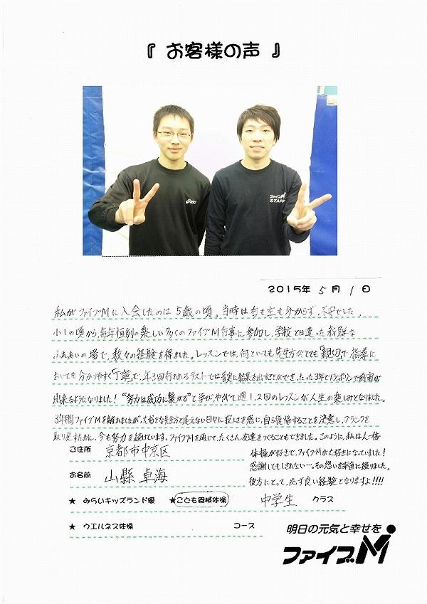 20150614_k2.jpg