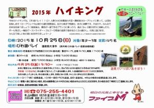 20150902-t1.jpg