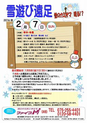 2015yuki.jpg