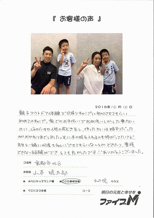 20161031_k.jpg