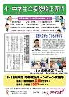 20161114_sjrshisei.jpg