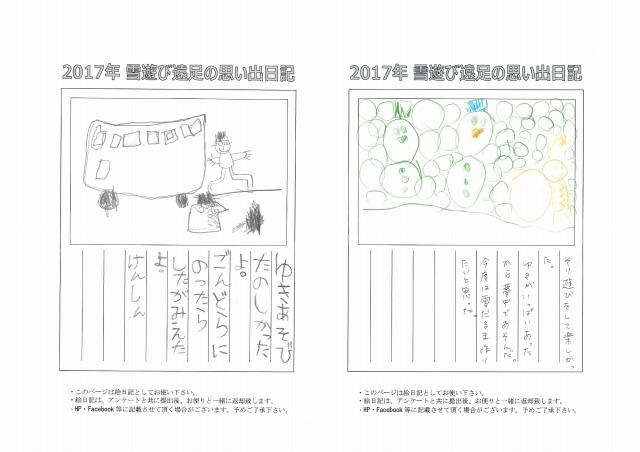 20170318shi_02.jpg