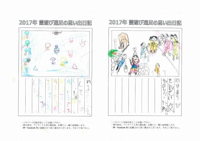 20170318shi_03.jpg
