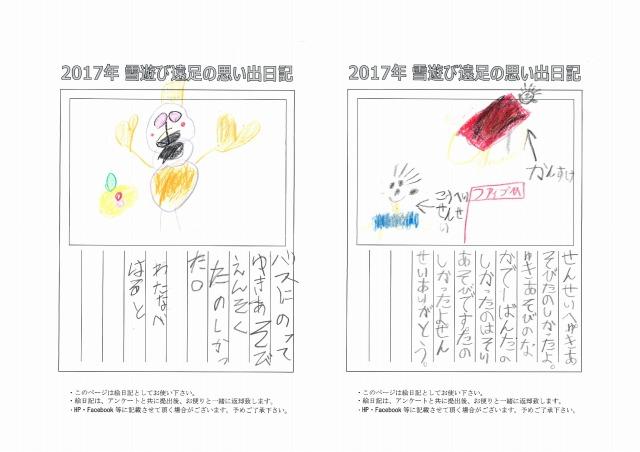 20170318shi_07.jpg