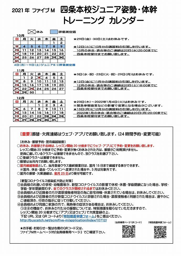 四条本校ジュニア姿勢体幹トレーニングカレンダー