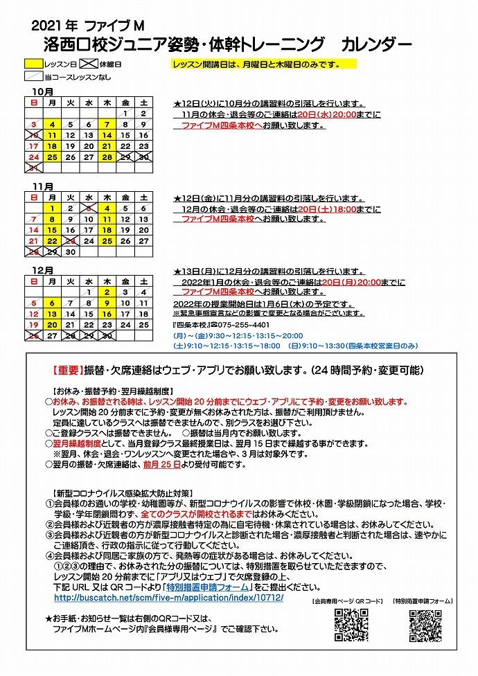 洛西口校ジュニア姿勢体幹トレーニングカレンダー