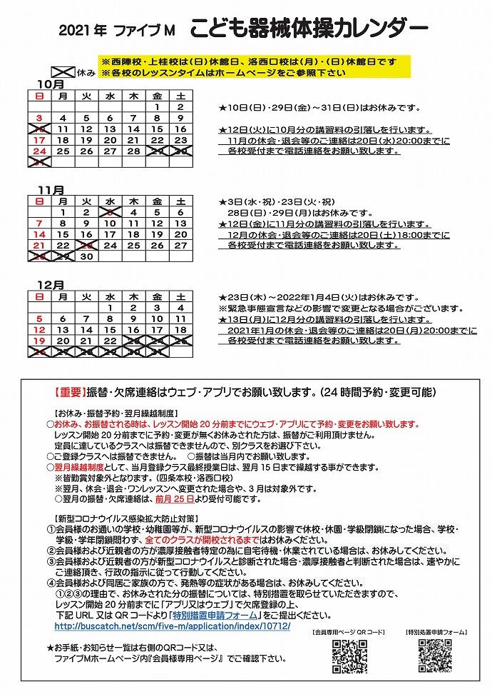 四条本校こども器械体操カレンダー