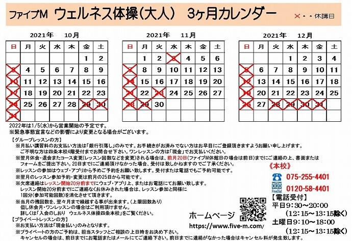 四条本校ウェルネス体操カレンダー