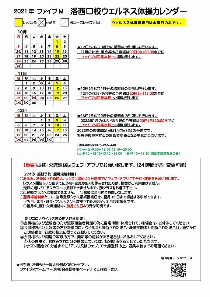 洛西口校ウェルネス体操カレンダー