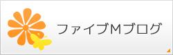 ファイブM スタッフブログ