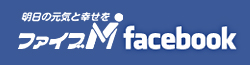 ファイブM facebook