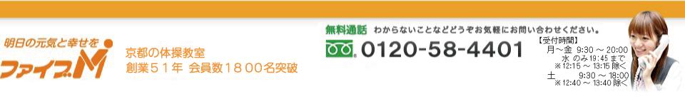 明日の元気と幸せを ファイブM 京都のフィットネスクラブ 創業43年 会員数1100名突破