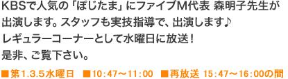 KBSで人気の「ぽじたま」にファイブM代表 森 明子先生が 出演します。スタッフも実技指導で、出演します♪レギュラーコーナーとして水曜日に放送!是非、ご覧ください。