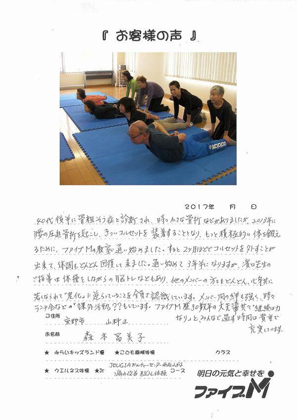 お客様の声京都市体操