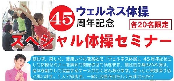 京都四条烏丸スペシャル体操セミナー