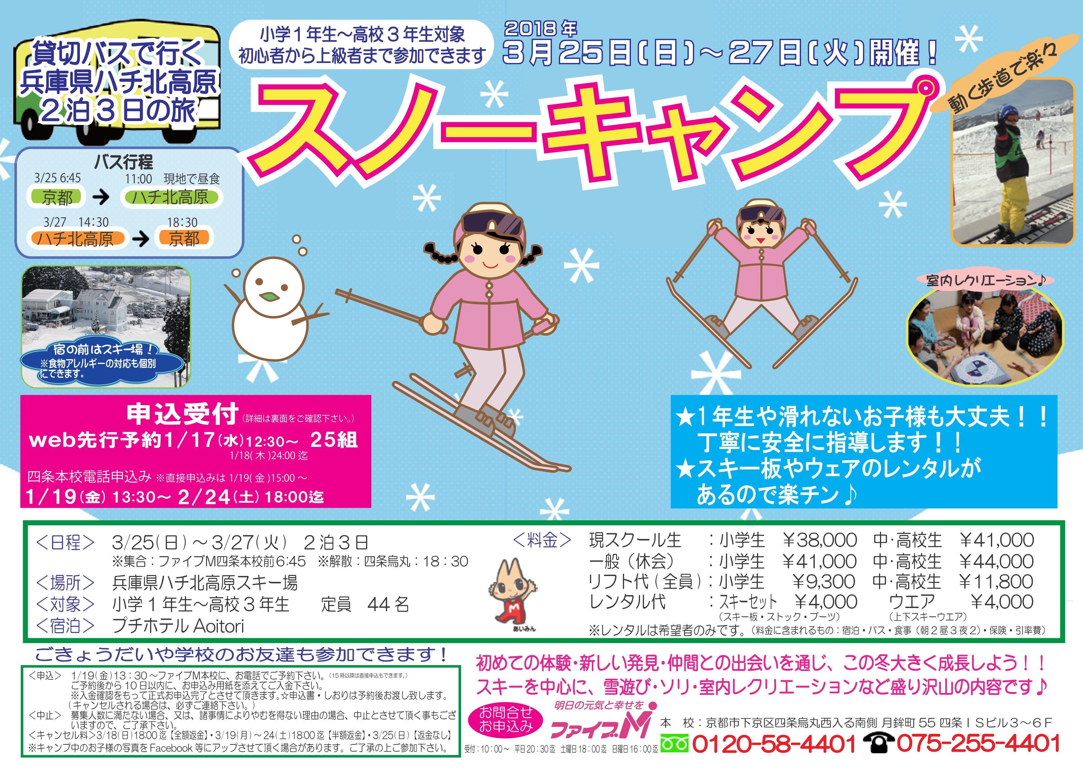 スノーキャンプ スキー 体操