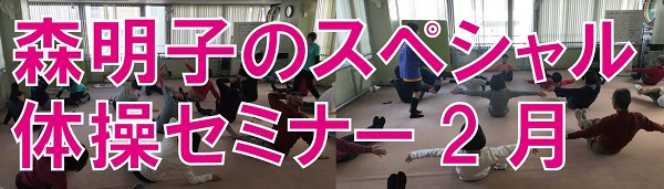 森明子体操セミナー