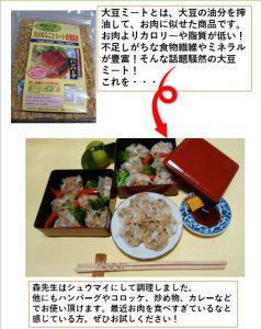 大豆 健康
