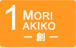 1MORI AKIKO〜創〜