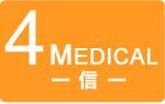 4MEDICAL〜信〜