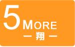 5MORE〜翔〜