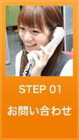 step1.お問い合わせ