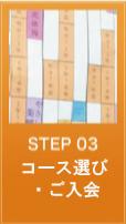 step3.申込書記入・ご入金