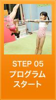 step5.プログラムスタート