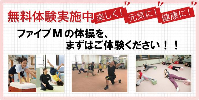 楽しく!元気に!健康に!無料体験実施中 インストラクターといっしょに体を動かし、ファイブMの体操法を体験してみてください