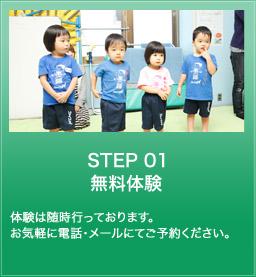 STEP 01 無料体験 体験は随時行っております。 お気軽に電話にてご予約ください。