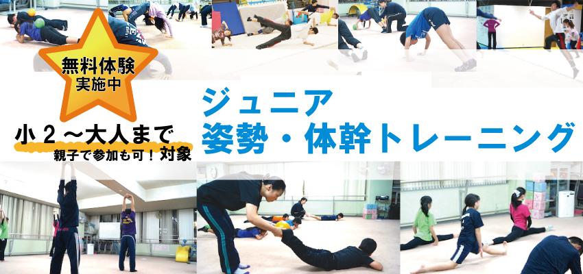 ジュニア姿勢矯正専門コース・スポーツ上達体幹トレーニング
