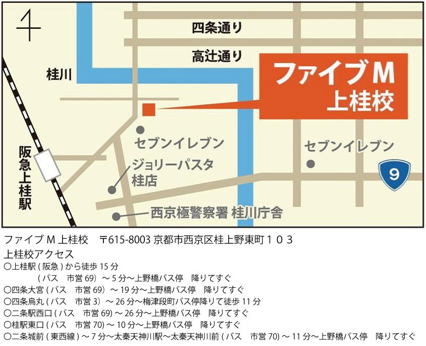 ファイブM上桂校地図