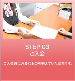STEP 03 ご入会 ご入会時に必要なものを揃えていただきます。
