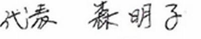 森 明子サイン