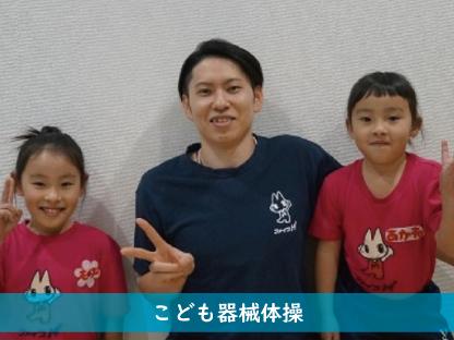会員様の声 西嶋 茜子・萌映様