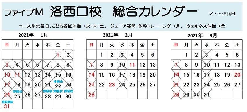 洛西口校2.3月カレンダー