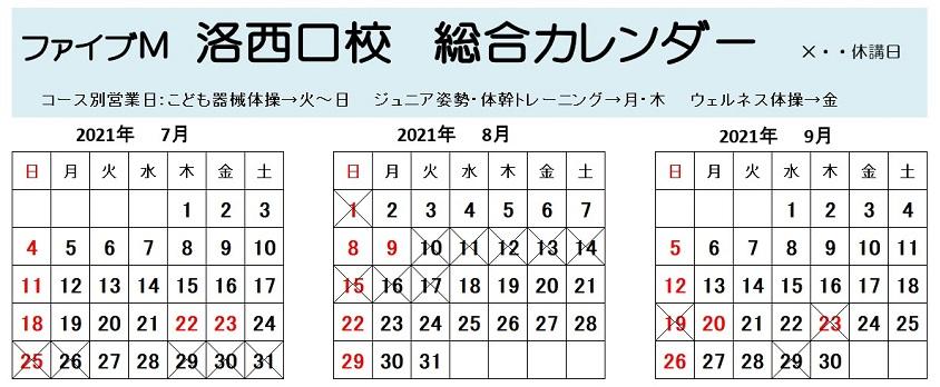 洛西口校4.5.6月カレンダー