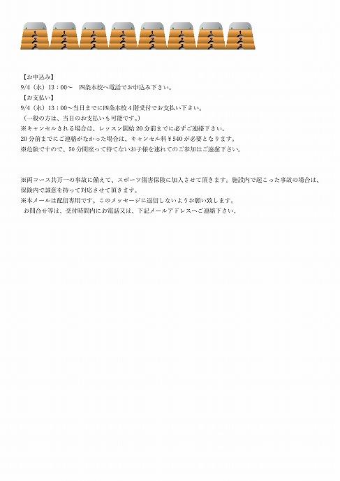 大人器械体操チラシ詳細